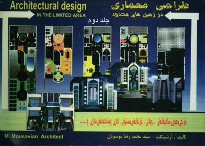 www.payane.ir - طراحي معماري در زمينهاي محدود