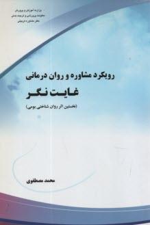 www.payane.ir - رويكرد مشاوره و رواندرماني غايتنگر