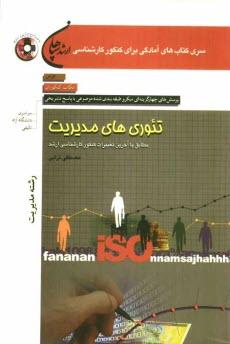 www.payane.ir - تئوريهاي مديريت: مجموعهي مديريت (كليهي گرايشها و مديريت اجرايي)