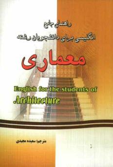 www.payane.ir - راهنماي جامع انگليسي براي دانشجويان رشته معماري