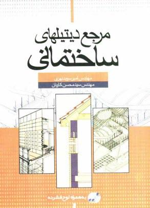 www.payane.ir - مرجع ديتيلهاي ساختماني