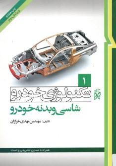 www.payane.ir - تكنولوژي خودرو: شاسي و بدنه خودرو