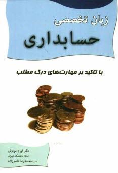 www.payane.ir - زبان تخصصي حسابداري با تاكيد بر مهارتهاي درك مطلب