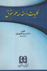 www.payane.ir - كليات و مقدمه علم حقوق