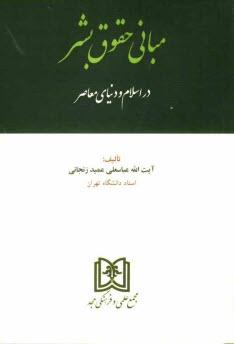 www.payane.ir - مباني حقوق بشر در اسلام و دنياي معاصر
