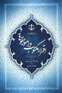 www.payane.ir - اقرار مكتوب در امور حقوقي