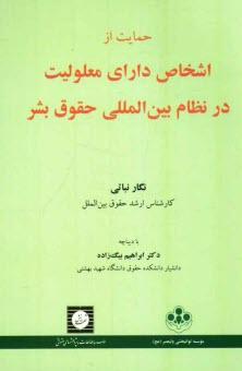 www.payane.ir - حمايت از اشخاص داراي معلوليت در نظام بينالمللي حقوق بشر