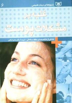 www.payane.ir - غلبه بر مشكلات پوست