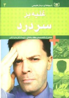 www.payane.ir - غلبه بر سردرد