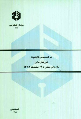 www.payane.ir - شركت سهامي عام نمونه: صورتهاي مالي سال مالي منتهي به 29 اسفندماه 1382