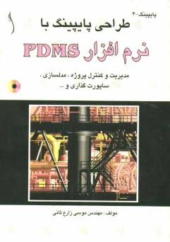www.payane.ir - طراحي پايپينگ با نرمافزار PDMS: مديريت و كنترل پروژه، مدلسازي، ساپورتگذاري و ...