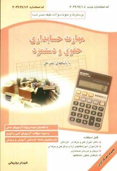 www.payane.ir - سوالات و تستهاي طبقهبندي شده آزمون حسابداري مهارت مسئول حقوق و دستمزد كد استاندارد...