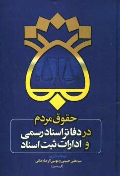 www.payane.ir - حقوق مردم در دفاتر اسناد رسمي و ادارات ثبت اسناد