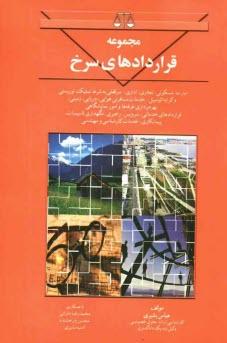 www.payane.ir - مجموعه قراردادهاي سرخ