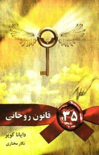www.payane.ir - سيوپنج قانون روحاني