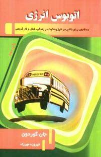 www.payane.ir - اتوبوس انرژي (ده قانون براي بالا بردن انرژي مثبت در زندگي، شغل و كار گروهي)