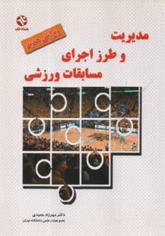 www.payane.ir - مديريت و طرز اجراي مسابقات ورزشي