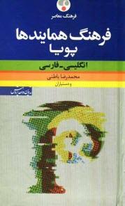 www.payane.ir - فرهنگ همايندها پويا: انگليسي - فارسي