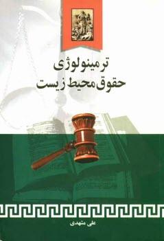 www.payane.ir - ترمينولوژي حقوق محيط زيست