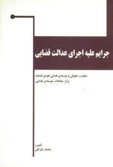 www.payane.ir - جرايم عليه اجراي عدالت قضايي (مطالعه تطبيقي)