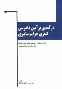www.payane.ir - درآمدي بر آئين دادرسي كيفري جرايم سايبري