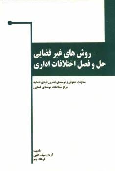 www.payane.ir - روشهاي غيرقضايي حل و فصل اختلافات اداري