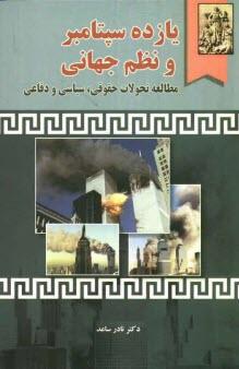 www.payane.ir - 11 سپتامبر و نظم جهاني (مطالعه تحولات حقوقي، سياسي و دفاعي)
