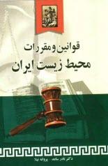 www.payane.ir - مجموعه قوانين و مقررات حفاظت از محيط زيست ايران