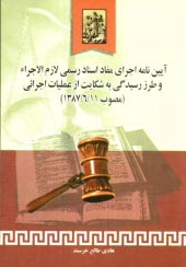 www.payane.ir - آئيننامه اجراي مفاد اسناد رسمي لازمالاجراء و طرز رسيدگي به شكايت از عمليات اجرائي (مصوب 1387/6/11)