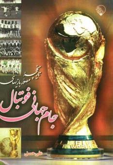 www.payane.ir - تاريخچه مصور بازيهاي جامجهاني فوتبال