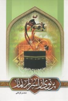 www.payane.ir - پرتوي از اسرار نماز
