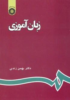 www.payane.ir - زبانآموزي