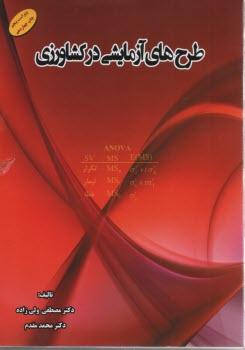www.payane.ir - طرحهاي آزمايشي در كشاورزي