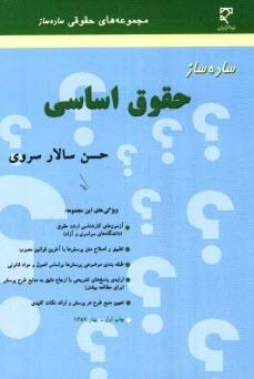www.payane.ir - سادهساز حقوق اساسي