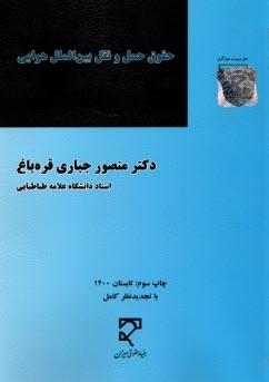 www.payane.ir - حقوق حمل و نقل بينالملل هوايي