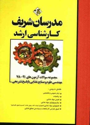 www.payane.ir - مجموعه سوالات آزمون هاي 91-78 مهندسي علوم و صنايع غذايي با پاسخ تشريحي