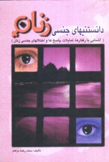 www.payane.ir - دانستنيهاي جنسي زنان (آشنايي با رفتارها، تمايلات، پاسخها و اختلالهاي جنسي زنان)