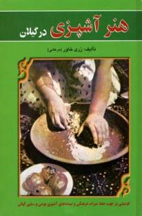 www.payane.ir - هنر آشپزي در گيلان: كوششي در جهت حفظ ميراث فرهنگي و نسخههاي آشپزي بومي و سنتي گيلان