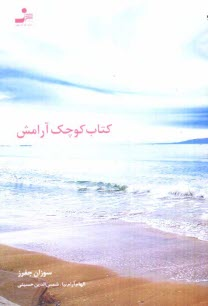 www.payane.ir - كتاب كوچك آرامش