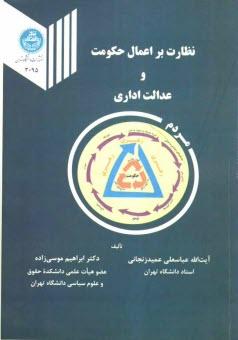 www.payane.ir - نظارت بر اعمال حكومت و عدالت اداري