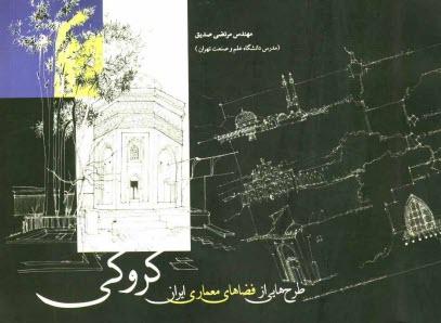 www.payane.ir - كروكي: طرحهايي از فضاهاي معماري ايران