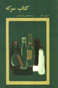www.payane.ir - كتاب سركه