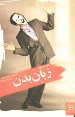 www.payane.ir - كتاب كوچك زبان بدن