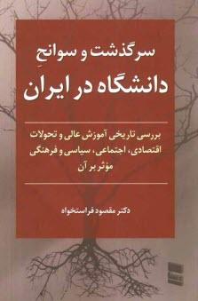 www.payane.ir - سرگذشت و سوانح دانشگاه در ايران: بررسي تاريخي آموزش عالي و تحولات اقتصادي، اجتماعي، سياسي و فرهنگي موثر بر آن