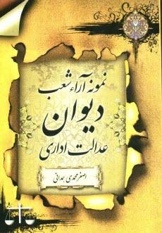 www.payane.ir - نمونه آراء شعب ديوان عدالت اداري