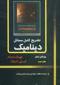 www.payane.ir - تشريح كامل مسائل ديناميك مريام