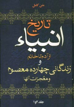 www.payane.ir - تاريخ انبياء از آدم تا خاتم و زندگاني چهارده معصوم و معجزات آنها (دو جلد در مجلد)