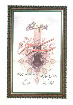 www.payane.ir - جزء سيام قرآن كريم: عم جزء همراه با: