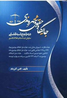 www.payane.ir - جايگاه حقوق شهروندي در مراجع شبه قضايي سازمان ثبت اسناد و املاك كشور