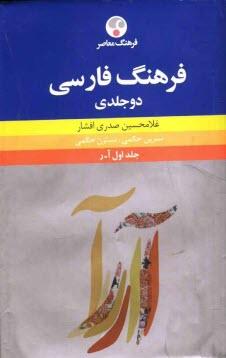 www.payane.ir - فرهنگ فارسي دوجلدي